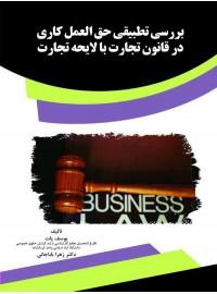 بررسی تطبیقی حقالعمل کاری در قانون تجارت با لایحه تجارت