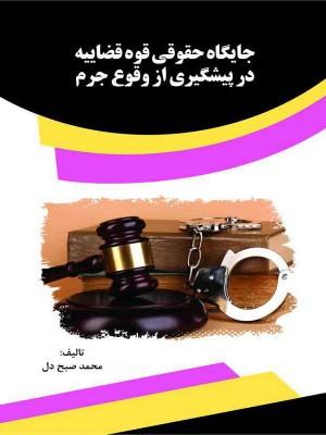 جایگاه حقوقی قوه قضاییه در پیشگیری از وقوع جرم