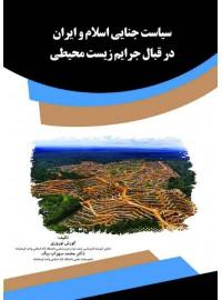 سیاست جنایی اسلام و ایران در قبال جرایم زیست محیطی