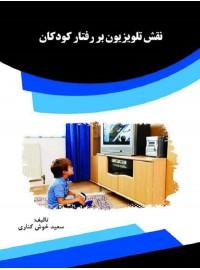 نقش تلویزیون بر رفتار کودکان