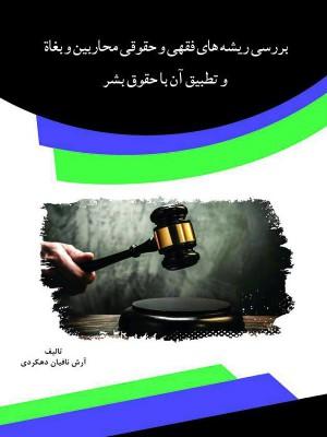 بررسی ریشه های فقهی و حقوقی محاربین و بغاة و تطبیق آن با حقوق بشر