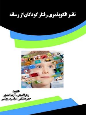 تاثیر الگوپذیری رفتار کودکان از رسانه