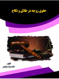 حقوق زوجه در طلاق و نکاح