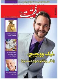 مجله موفقیت شماره 380 (نیمه دوم شهریور 97)