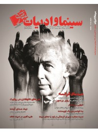 مجله سینما و ادبیات شماره ۷۰