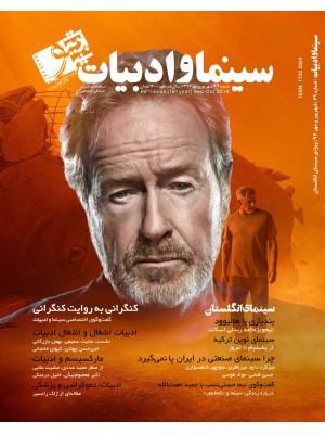 مجله سینما و ادبیات شماره ۶۹