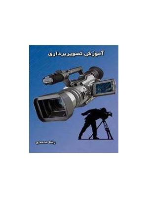 کتاب همراه آموزش تصویر برداری :مانا کتاب-کتاب همراه