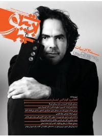مجله سینما و ادبیات شماره 34 (پاییز 91)