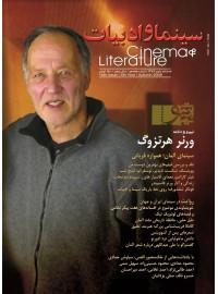 مجله سینما و ادبیات شماره 23 (زمستان 88)