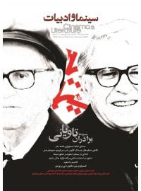 مجله سینما و ادبیات ـ شماره ۲۰
