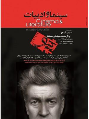 مجله سینما و ادبیات شماره 16 (بهار87)