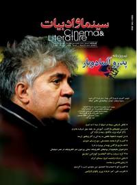 مجله سینما و ادبیات شماره 13 (تابستان86)