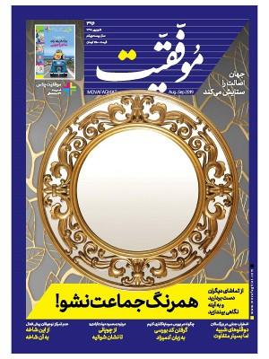 مجله موفقیت شماره 396 (شهریور 98)