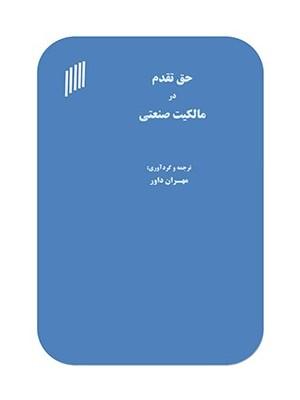 کتاب همراه حق تقدم در مالکیت صنعتی : مانا کتاب -کتاب همراه