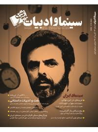 مجله سینما و ادبیات شماره 76 (آبان و آذر 98)