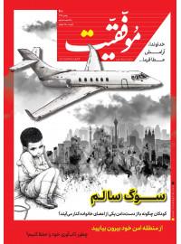 مجله موفقیت شماره ۴۰۱ (بهمن ۹۸)