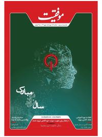 مجله موفقیت شماره402 (ویژه نامه نوروز 99)