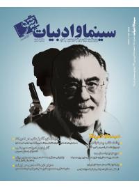 سینما و ادبیات شماره 78 (اسفند98 و فروردین99)