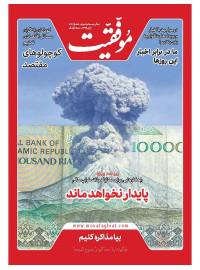 مجله موفقیت شماره 407 (ابان 99)