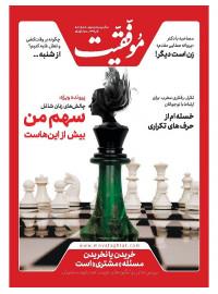 مجله موفقیت شماره 408 (اذر 99)