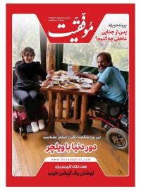 مجله موفقیت شماره 409 (دی 99)