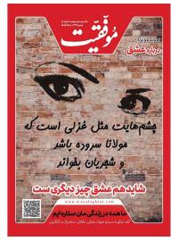مجله موفقیت شماره 410 (بهمن99)