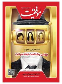 مجله موفقیت شماره 411 (اسفند 99)