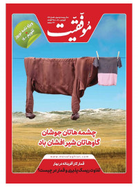 مجله موفقیت شماره 412 (ویژه نامه نوروز 1400)