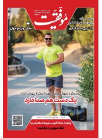 مجله موفقیت شماره 413 (اردیبهشت 1400)