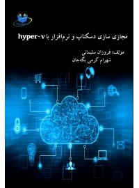 مجازی سازی دسکتاپ و نرم افزار با استفاده از hyper v
