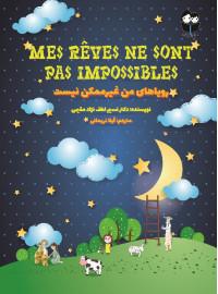 رویاهای من غیرممکن نیست
