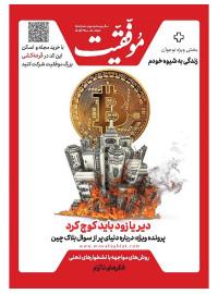 مجله موفقیت شماره 414 (خرداد 1400)