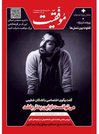 مجله موفقیت شماره 415 (تیر 1400)