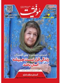 مجله موفقیت شماره 417 (شهریور 1400)