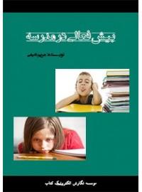 کتاب همراه بیش فعالی در مدرسه: مانا کتاب-کتاب همراه