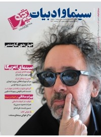 سینما و ادبیات - شماره 53