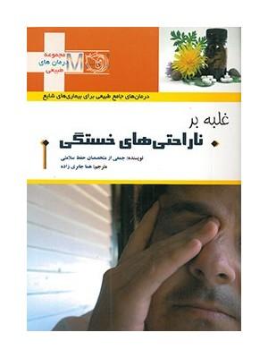 مانا کتاب دانلود کتاب همراه غلبه بر ناراحتی های خستگی