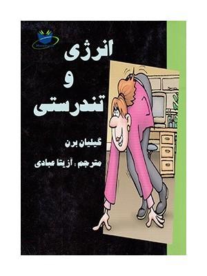 کتاب همراه انرژی و تندرستی: مانا کتاب-کتاب همراه