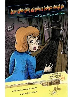 کتاب همراه شرلوک هولمز و ماجرای راش های سرخ : مانا کتاب-کتاب همراه