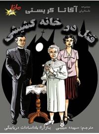 دانلود کتاب همراه قتل در خانه کشیشی