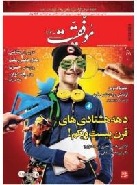 مجله موفقیت شماره 330