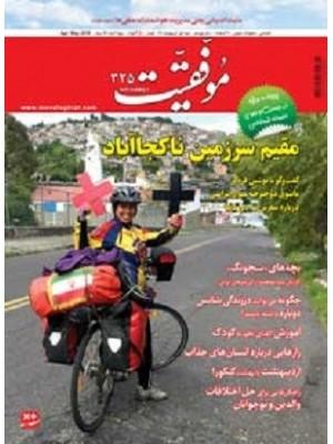 مجله موفقیت شماره 327