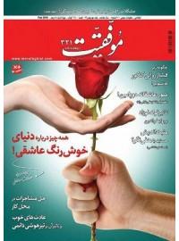 مجله موفقیت شماره 321