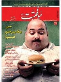 مجله موفقیت شماره 320