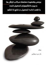 کتاب همراه بررسی وضعیت سلسله مراتب ارزش ها در بین دانشجویان تحصیل کرده با قصد ادامه تحصیل در خارج از کشور