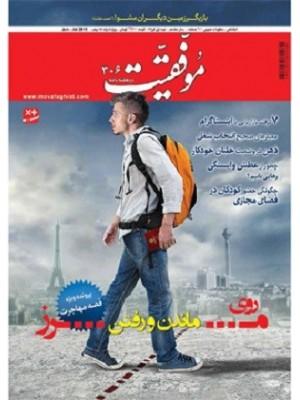 مجله موفقیت شماره 306