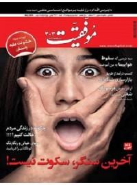 مجله موفقیت شماره 303