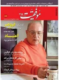مجله موفقیت شماره 295