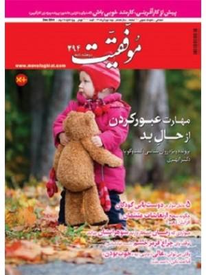 مجله موفقیت شماره 294