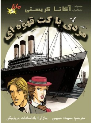 کتاب همراه مردی با کت قهوه ای: مانا کتاب کتاب همراه